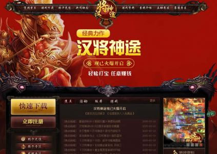 汉将神途游戏网站设计