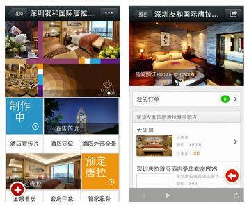 深圳唐拉雅微信开发