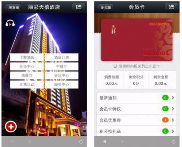 丽彩酒店微信开发