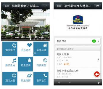 最佳西方财富酒店微信开发