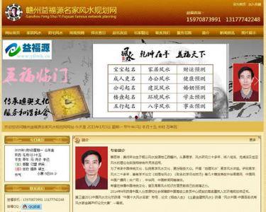 赣州风水规划网网站案例