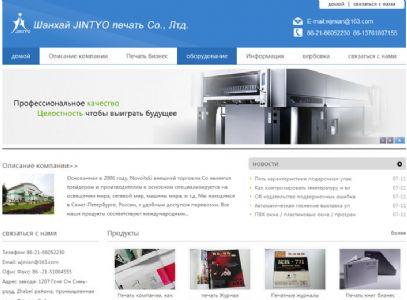 俄语网站建设案例
